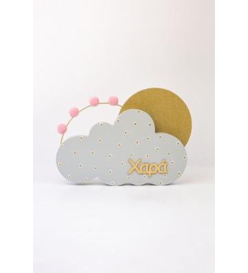 Ξύλινο Σύννεφο Χαρά