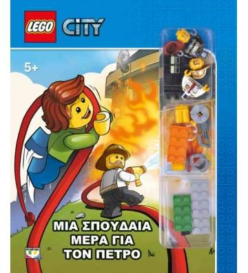LEGO City Μία Σπουδαία Μέρα...