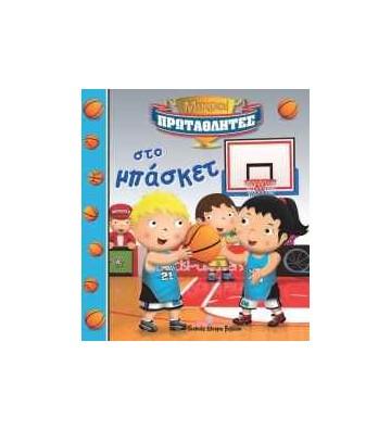 Μικροί Πρωταθλητές Στο Μπάσκετ